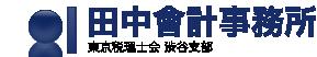 田中会計事務所