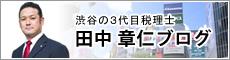 渋谷の三代目税理士ブログ